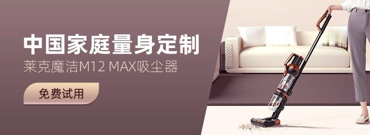 中国家庭量身定制 莱克魔洁M12 MAX吸尘器免费试用