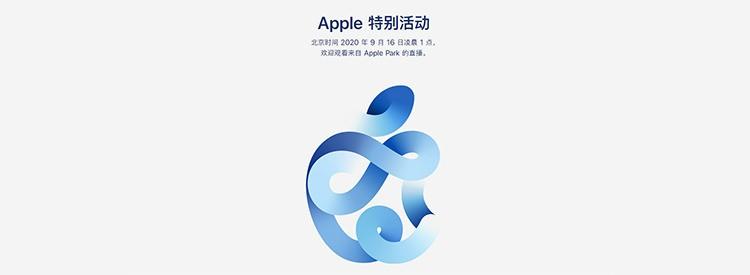 蘋果秋季新品發布會