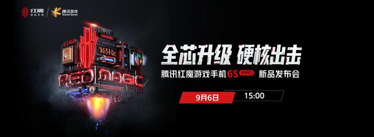 騰訊紅魔游戲手機6S PRO新品發布會