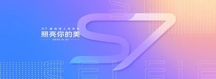 vivo S7發布會
