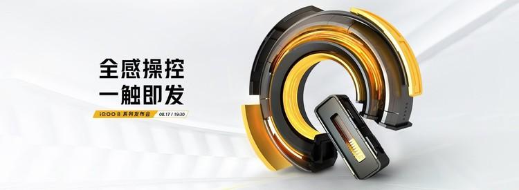 iQOO8系列新品發布會