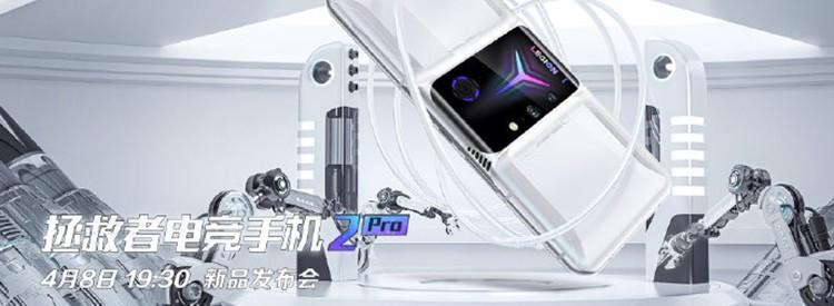 聯想拯救者電競手機2 Pro新品發布會