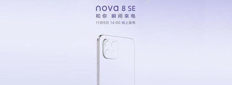 華為nova8 SE發布會