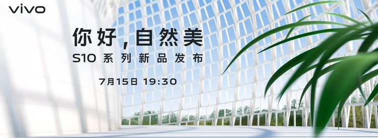 vivo s10系列新品發布會