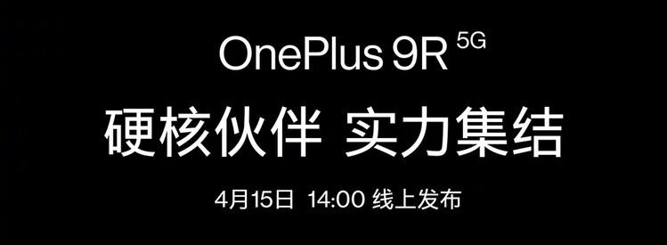 一加9R新品發布會