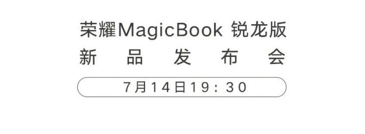榮耀MagicBook銳龍版新品發布會