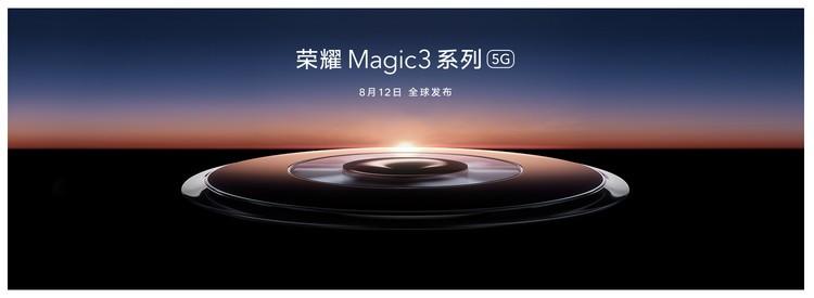 榮耀Magic3系列全球發布會