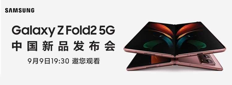 三星Galaxy Z Fold2 5G中國新品發布會