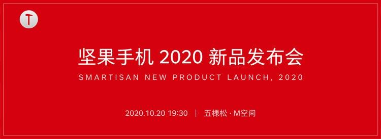 堅果手機2020新品發布會