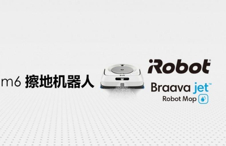 直击2019 iRobot新品发布会
