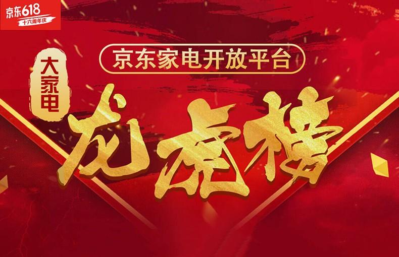 618战报:森歌荣登集成灶销量榜首