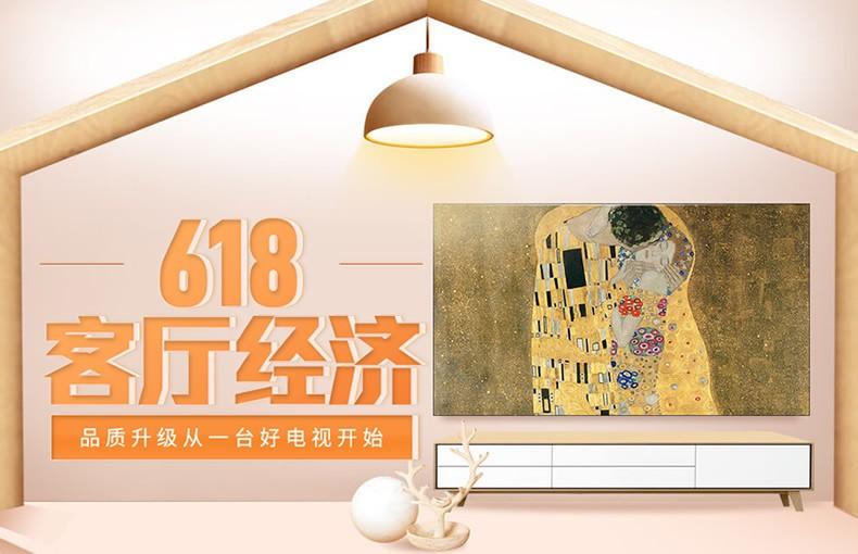 618客厅经济——品质升级从一台好电视开始