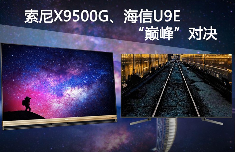 """索尼X9500G、海信U9E""""巅峰""""对决"""