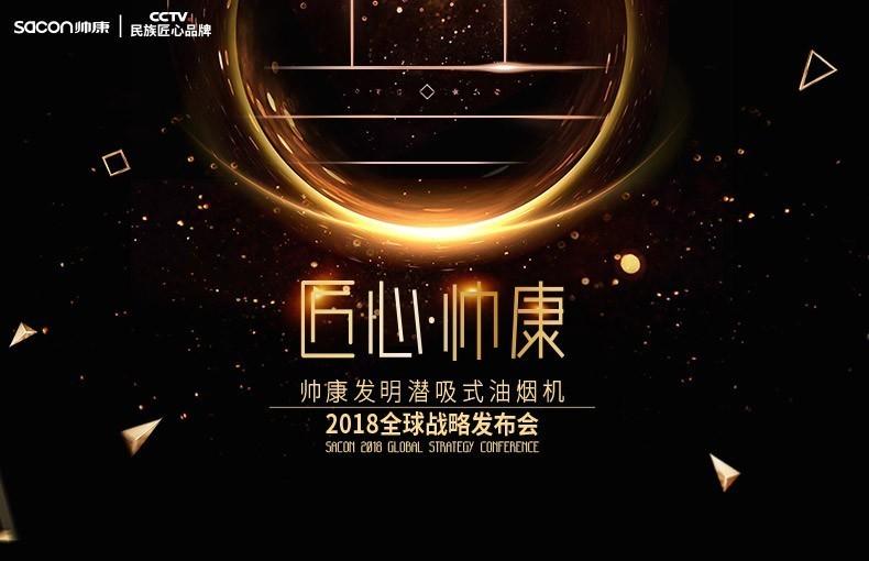 #匠心.帅康#帅康2018年全球战略发布会直播