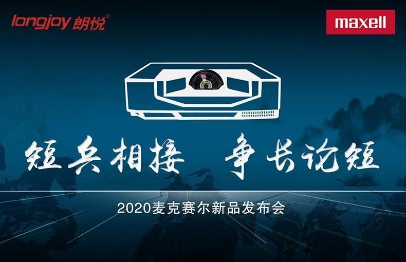 短兵相接 争长论短 2020年麦克赛尔新品发布直击