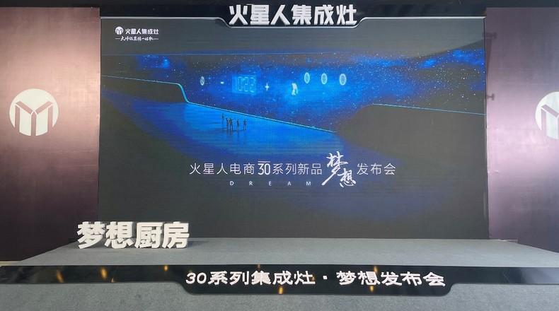 梦想厨房新品发布,火星人30系列集成灶亮相,精准狙击Z世代需求