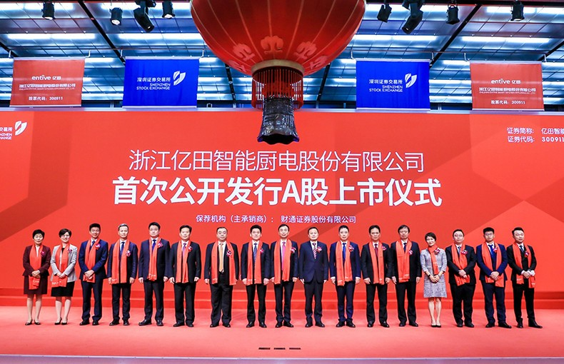 亿田智能成为行业首家A股创业板上市企业!